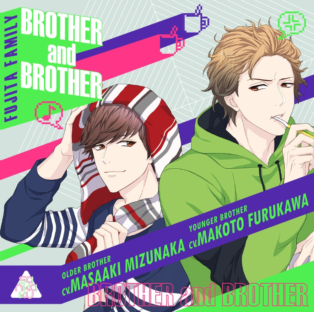 BROTHER and BROTHER - FUJITA FAMILY CV.水中雅章 / 古川慎